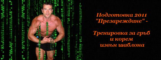 """Подготовка 2011 """"Презареждане"""" - Тренировка за гръб и корем извън шаблона"""
