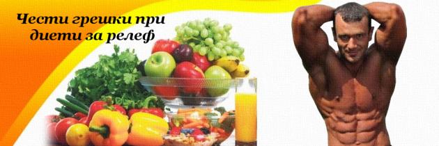 Чести грешки при диети за релеф