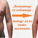 Димитър: 12 седмици – минус 12 кг само мазнини
