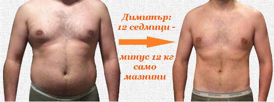 Димитър: 12 седмици - минус 12 кг само мазнини