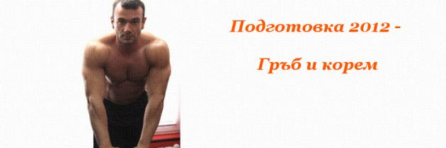 Подготовка 2012 – Гръб и корем