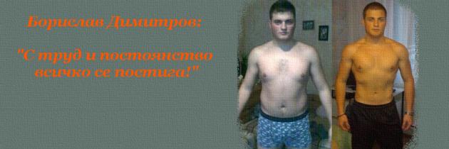 "Борислав Димитров: ""С труд и постоянство всичко се постига!"""