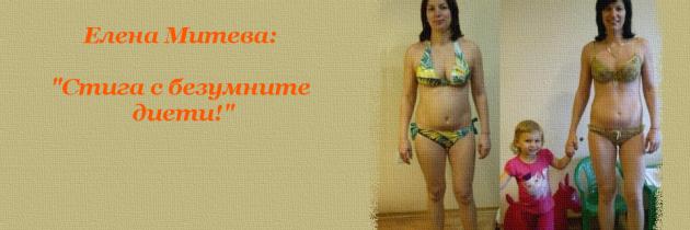"""Елена Митева: """"Стига с безумните диети!"""""""