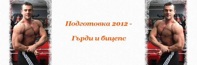 Подготовка 2012 – Гърди и бицепс