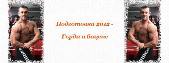 Подготовка 2012 - Гърди и бицепс