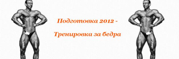 Подготовка 2012 – Тренировка за бедра