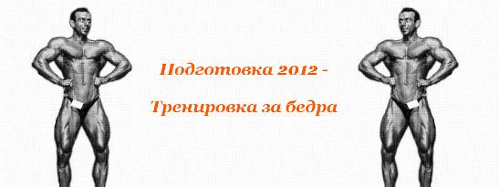 Подготовка 2012 - Тренировка за бедра