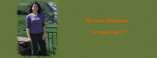 """Весела Кирова: """"А защо не?!"""""""