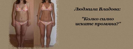 """Людмила Владова: """"Колко силно искате промяна?"""""""