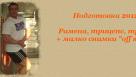 """Подготовка 2012 – Рамена, трицепс, трапец + малко снимки """"off season"""""""