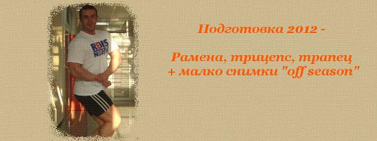 """Подготовка 2012 - Рамена, трицепс, трапец + малко снимки """"off season"""""""