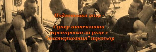 "Подготовка 2012 – Супер интензивна тренировка за ръце с ""мистериозния"" треньор"