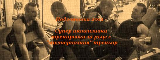 "Подготовка 2012 - Супер интензивна тренировка за ръце с ""мистериозния"" треньор"