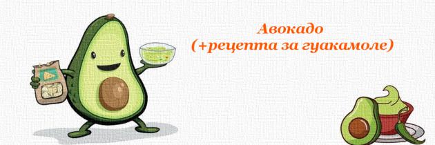 Авокадо (+рецепта за гуакамоле)