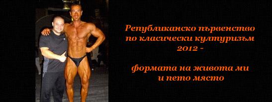 Републиканско първенство по класически културизъм 2012 - формата на живота ми и пето място