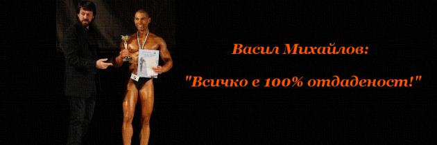 """Васил Михайлов: """"Всичко е 100% отдаденост!"""""""