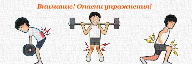 Внимание! Опасни упражнения! (Част I)