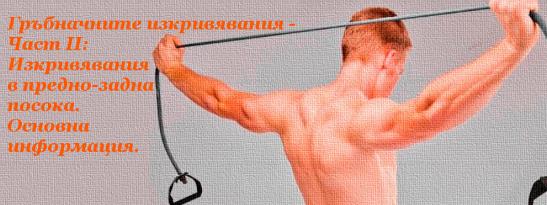 Гръбначните изкривявания - Част ІІ