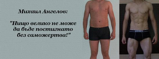 """Михаил Ангелов: """"Нищо велико не може да бъде постигнато без саможертва!"""""""
