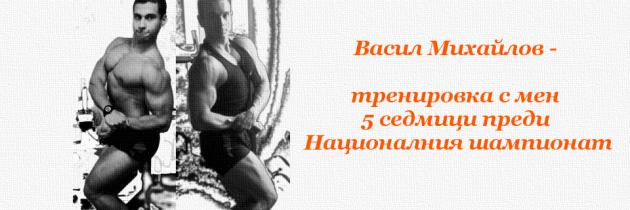 Васил Михайлов – тренировка с мен 5 седмици преди Националния шампионат