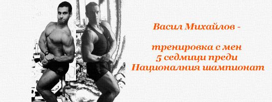 Васил Михайлов - тренировка с мен 5 седмици преди Националния шампионат