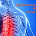 Гръбначните изкривявания – Част ІІІ: Увеличена кифоза