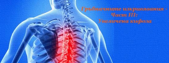 Гръбначните изкривявания - Част ІІІ: Увеличена кифоза