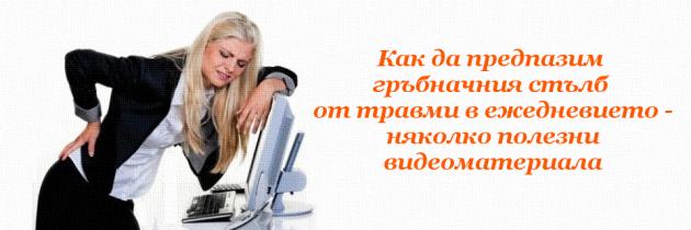 Как да предпазим гръбначния стълб от травми в ежедневието – няколко полезни видеоматериала
