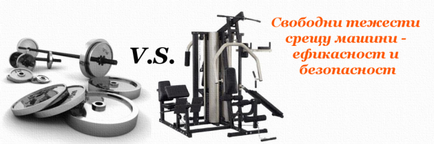 Свободни тежести срещу машини – ефикасност и безопасност