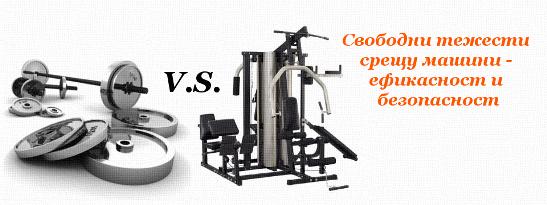 Свободни тежести срещу машини - ефикасност и безопасност
