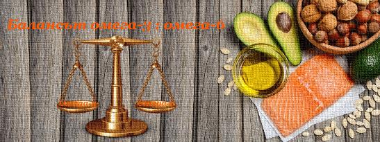 Балансът между Омега-3 и Омега-6 мастните киселини