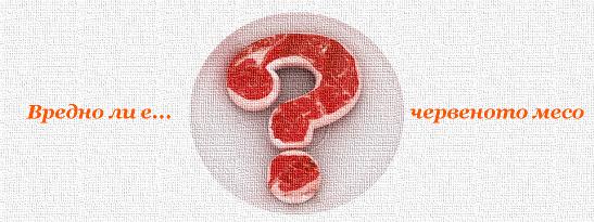 Вредно ли е червеното месо?
