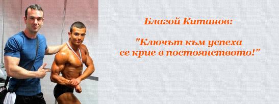 """Благой Китанов: """"Ключът към успеха се крие в постоянството!"""""""