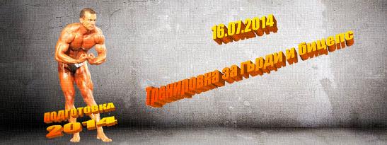 Подготовка 2014: 16.07.2014 - Гърди и бицепс