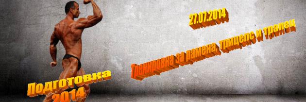 Подготовка 2014: 27.07.2014 – Рамена, трицепс и трапец