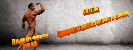 Подготовка 2014: 27.07.2014 - Рамена, трицепс и трапец