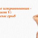 Гръбначните изкривявания – Част V: Плосък гръб