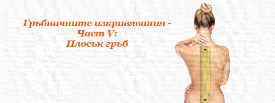 Гръбначните изкривявания - Част V: Плосък гръб