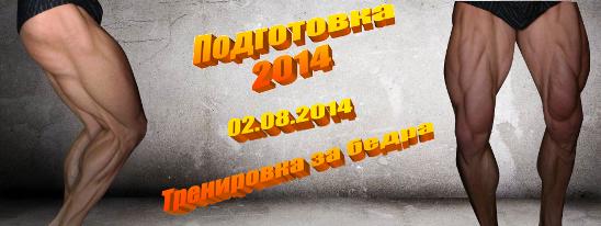 Подготовка 2014: 02.08. - Тренировка за бедра