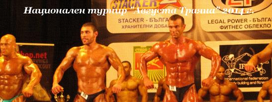 "Национален турнир ""Августа Траяна"" 2014 г."