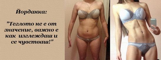 """Йорданка: """"Теглото не е от значение, важно е как изглеждаш и се чувстваш!"""""""