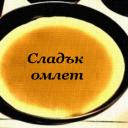 Здравословен сладък омлет
