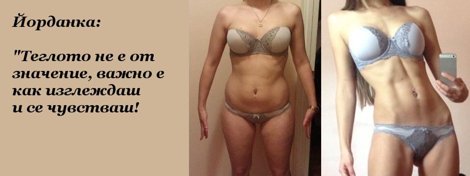 """Йорданка: """"Теглото не е от значение, важно е как изглеждаш и се чувстваш"""""""