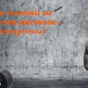 (Без)ценни съвети за нов мускулен растеж – част I (тренировки)