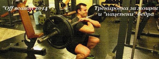 Тренировка за мощни и нацепени бедра