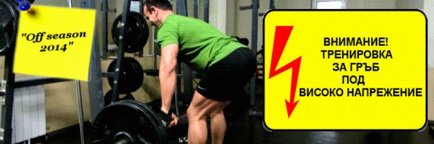 """""""Off season 2014″ – Тренировка за гръб под високо напрежение"""
