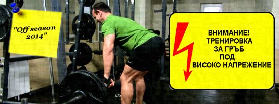 """""""Off season 2014"""" - Тренировка за гръб под високо напрежение"""