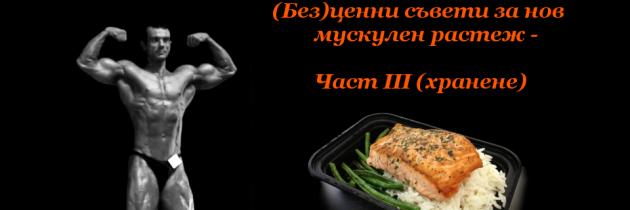 (Без)ценни съвети за нов мускулен растеж – част III (хранене)