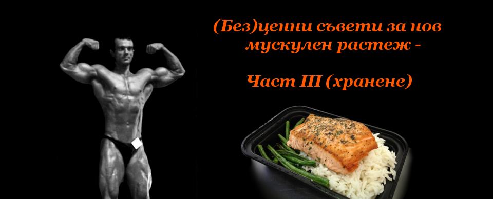 (Без)ценни съвети за мускулен растеж - част 3 (хранене)