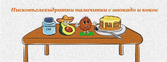 Нисковъглехидратни палачинки с авокадо и кокос